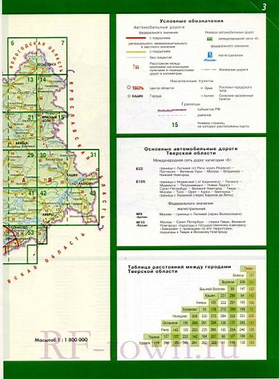 Карта дорог Тверской области.